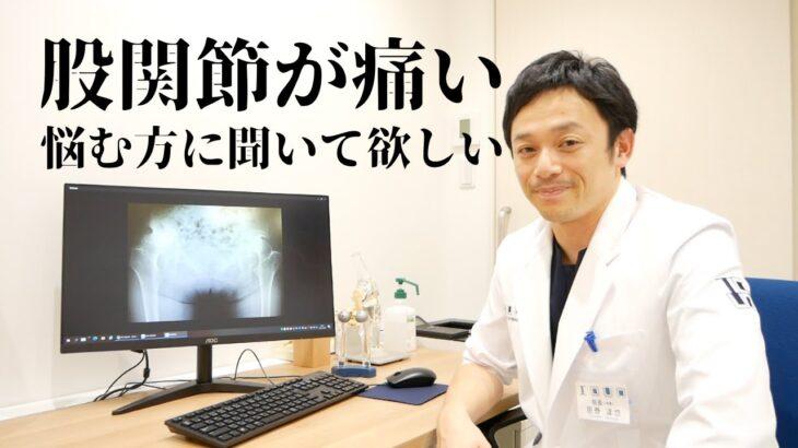 変形性股関節症の状態と治療について
