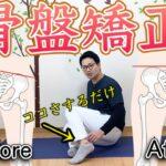 【骨盤矯正 自分でできる方法】足首をさするだけで骨盤を瞬時に矯正する方法