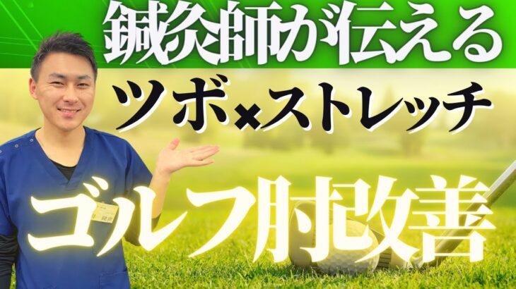 【鍼灸師が伝える】ツボとストレッチを使ったゴルフ肘改善セルフケア【肘の痛み】
