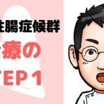 過敏性腸症候群 治療の第1段階(生活習慣と食生活)