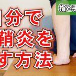 【簡単・痛くない!】手の腱鞘炎を自分で治す体操