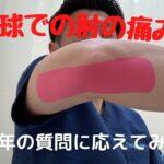野球・肘の痛みに自分でできるテーピング&対処法