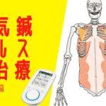 小胸筋の電気鍼-肩関節障害、胸郭出口症候群