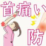 【指や手首が痛い】腱鞘炎の原因と対策ストレッチ・ツボ