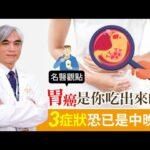 【名醫觀點】胃痛是胃癌還是胃潰瘍?這種腹痛小心胃癌 3症狀已是中晚期