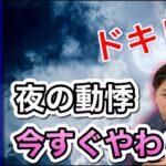 """【めっちゃ簡単】夜の動悸を""""今スグ""""和らげる!"""