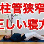 【脊柱管狭窄症 正しい寝方】腰に負担をかけない寝方を説明します