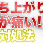 【その場でできる!!】立ち上がりの膝の痛みの対処法【膝の痛み 治し方】渋谷区恵比寿の整体院蒼