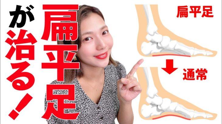 【扁平足を治す!】土踏まずのアーチがないと脚が太くなる!?むくみ解消にもなるマッサージとトレーニング