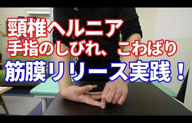 頸椎ヘルニアの手指のしびれ、こわばりを改善する筋膜リリース法