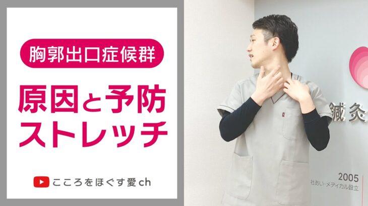 胸郭出口症候群の原因と予防、セルフストレッチのご紹介!