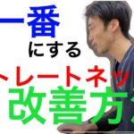 ストレートネックを治す為に、朝一番最初にやって欲しいエクササイズ 兵庫県西宮ひこばえ整骨院