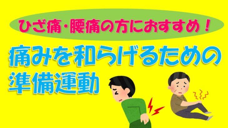 ひざ痛・腰痛の方におすすめ 痛みを和らげるための準備運動(前橋市)