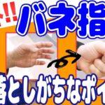 【腱鞘炎】ばね指はこう治せ!実際の治療前後の映像を公開~本当に効果のあるばね指治療のセルフケア~