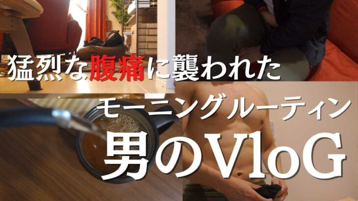 vlog 休日のモーニングルーティン フル 腹痛の成人男性の朝   筋トレ, 減量 ,勉強, 英語, 社会人, ルーティン