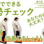 10秒でできる姿勢チェック(猫背・反り腰の改善)【第5回ヘルシーチャンネル】|転倒予防健康教室【岡山旭東病院】