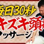 【頭痛改善】ズキズキ頭痛スッキリ解消!毎日30秒ストレッチ【頭痛/眼精疲労】