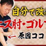 【肘の痛み改善】30秒伸ばすだけ!テニス肘・ゴルフ肘・野球肘ストレッチ法