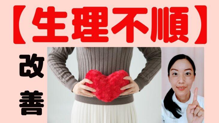 【生理不順】生理周期の乱れを★整える方法3選(^0^)b 【大阪府茨木市の女性・美容鍼灸・整体師が教えます。】