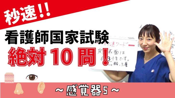 【秒速ナース】感覚器5 メニエール病について【国試対策-授業動画】