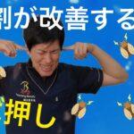 【耳鳴り】耳鳴りの9割は改善できるんです!NHKにて紹介された究極のツボ押しによる治し方