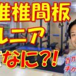 【頚椎椎間板ヘルニアの症状】Dr.近藤祐一のせきつい教室 Part 7│はちや整形外科病院youtubeチャンネル