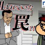 『謎の腹痛の原因を追え!』~鷹の爪団のNITE刑事#4~