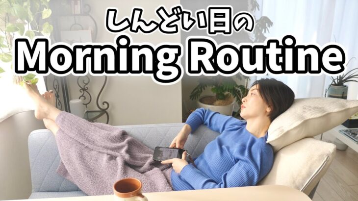 生理前…しんどい日のモーニングルーティン【PMS】