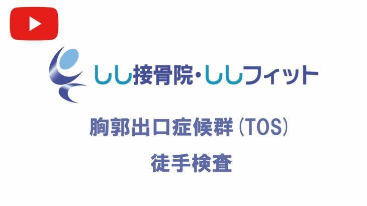 胸郭出口症候群(TOS)徒手検査!