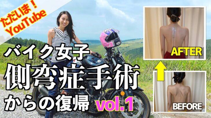 🔴[Yuiring-01] 側弯症ライダーYui/手術から復帰までぜんぶ語ります!