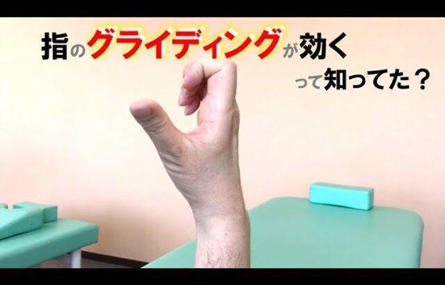 【手根管症候群】手・指の痺れ・痛みを自分で治す:グライディングex