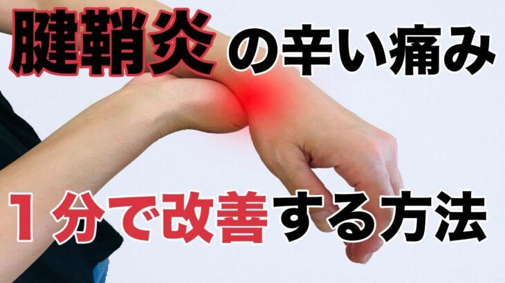 【腱鞘炎】【手首の痛み】1分で改善する方法!