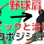 【野球肩】肩の機能が悪くてゼロポジションが作れない選手必見。野球肩のチェック法と治し方