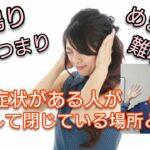 《#耳鳴り #めまい #難聴 #耳のつまり》耳の症状のある人に共通している意外な場所とは?