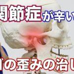 【アゴを動かすと耳まで痛い!】ひどい顎関節症に有効な顎の歪みの治し方