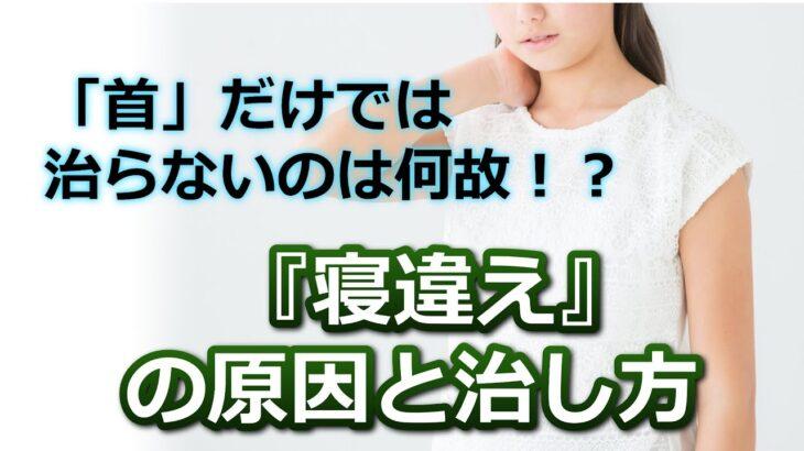 【西荻窪の整体院】寝違えの原因と治し方