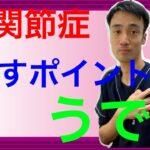顎関節症の痛みを改善するポイントは腕?|兵庫県西宮ひこばえ整骨院