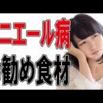 【メニエール病 治し方】メニエール病を治すオススメ食材とは?!(札幌 メニエール病)