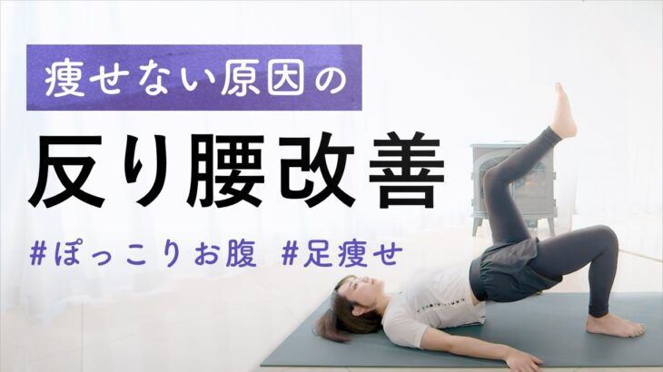 【理想体型への近道】痩せない原因の反り腰を根本から解消するストレッチ
