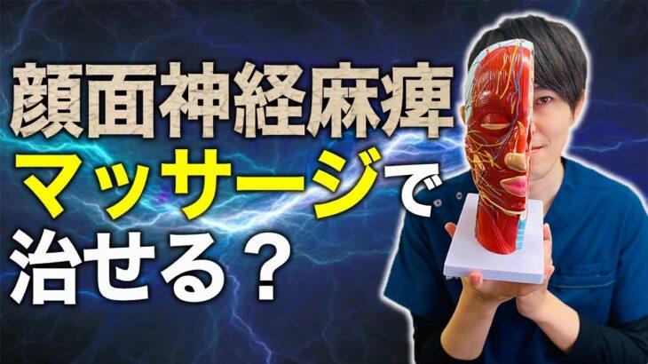 顔面神経麻痺にマッサージは効くのか?効果的なマッサージを紹介します