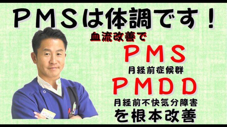血流改善でPMS月経前症候群・PMDD月経前不快気分障害の根本治療