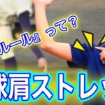 【肩 ストレッチ】野球肩(肩の痛み)を改善するセルフストレッチ!【岡崎 肩の痛み 整骨院】