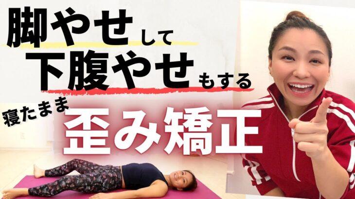 【脚やせ】太もも痩せには必須!骨盤矯正ストレッチ方法。筋トレ前にやると効果絶大【太ももを細くする方法】