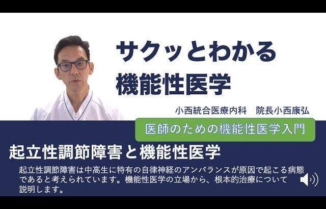 起立性調節障害と機能性医学