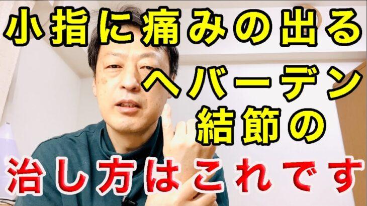 小指の第一関節に痛みの出るヘバーデン結節の治し方はこれです。東京都杉並区久我山駅前鍼灸整体院『三起均整院』
