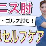 【実践】テニス肘を消す最も簡単な方法(野球肘・ゴルフ肘にも効果あり)