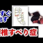 【腰椎すべり症で腰が痛い】今すぐ腰椎すべり症による腰痛を解消する方法【腰痛 整体 京都】