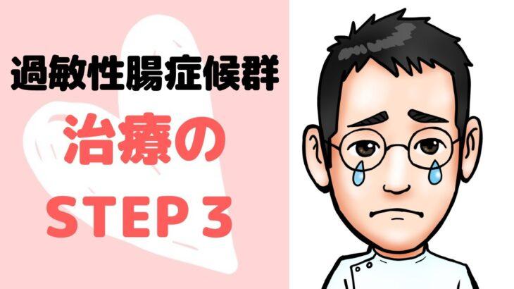 過敏性腸症候群 治療の第3段階(心理療法)