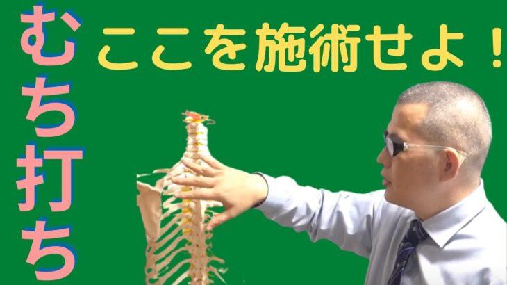 むち打ち後の頸部痛に〇〇を施術せよ!