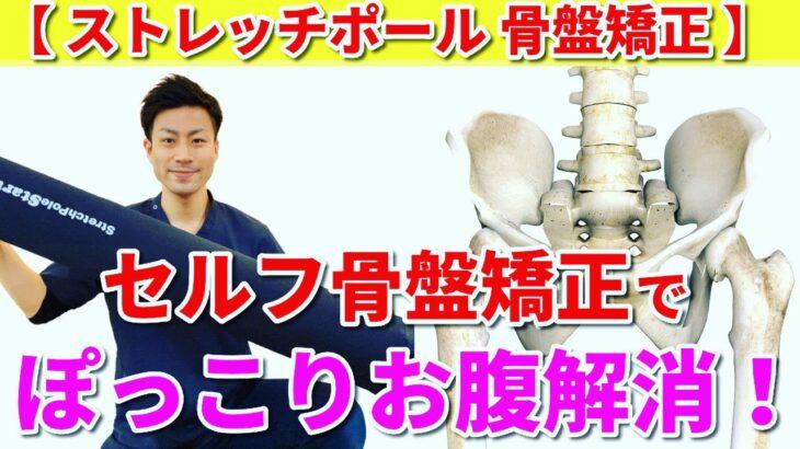 【ストレッチポール 骨盤矯正】セルフ骨盤矯正でぽっこりお腹を解消!!